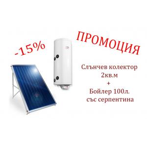 Комбиниран бойлер 100л, със Слънчев колектор