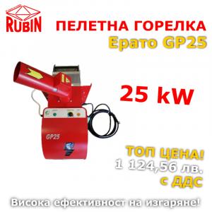 Пелетна горелка комплект GP25  (25 kW) - 2 генерация